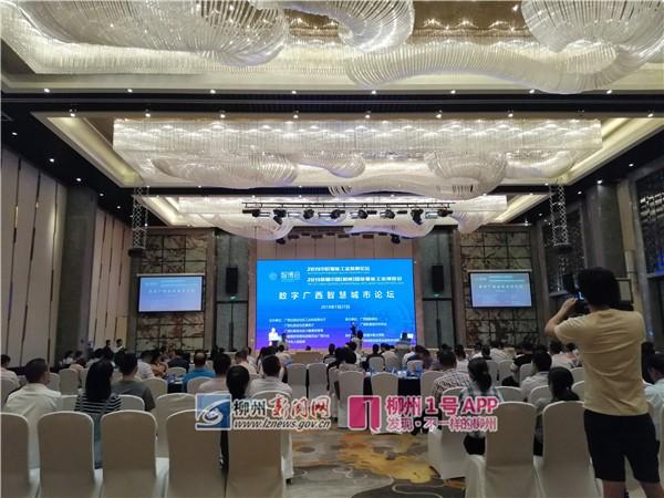 暢想無限未來!首屆中國(柳州)國際智能工業博覽會數字廣西論壇順利舉辦