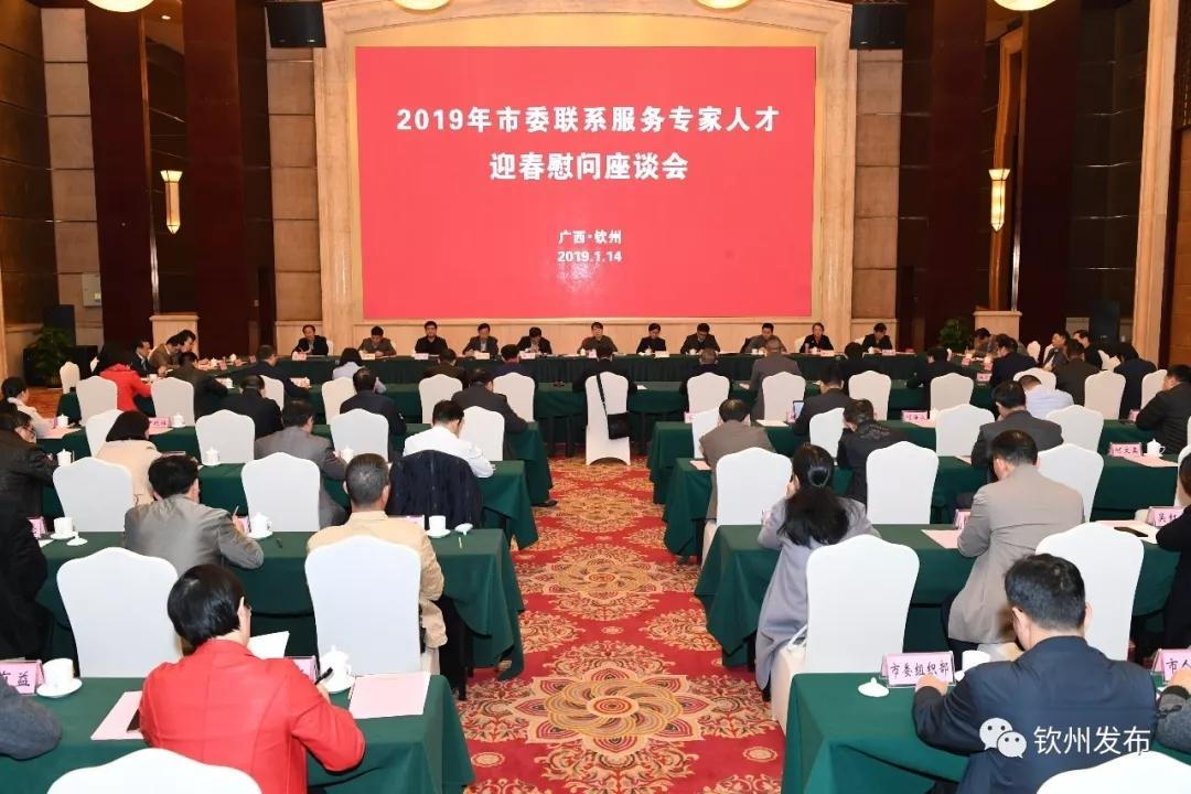 暖心!钦州市委召开联系服务专家人才迎春慰问座谈会
