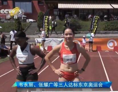 11秒04!韋永麗再次刷新今年亞洲女子百米最好成績,獲田徑錦標賽亞軍