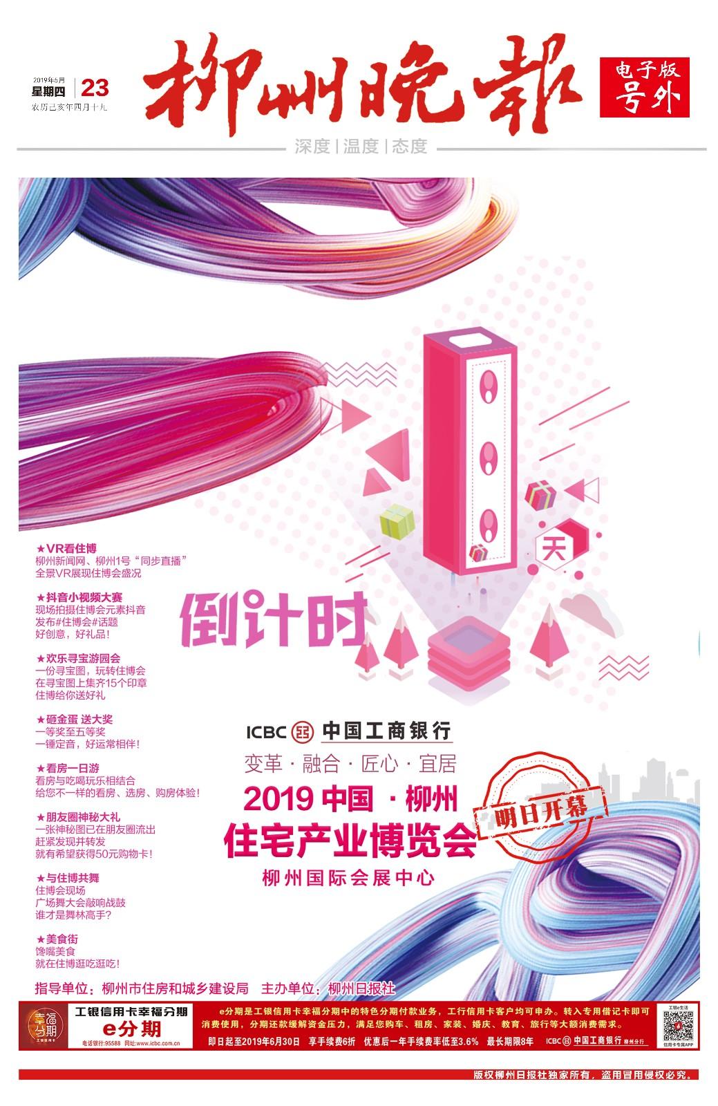 柳州晚報電子號外|2019中國·柳州住宅博覽會倒計時1天!