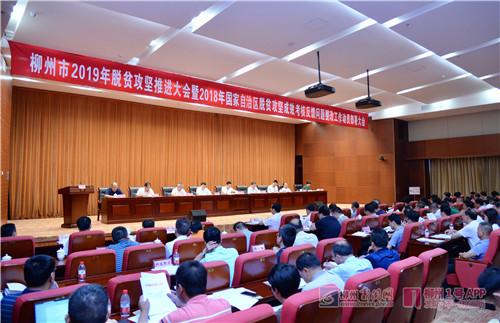 市委书记郑俊康指出我市脱贫攻坚工作的这些重点问题,必须整改!