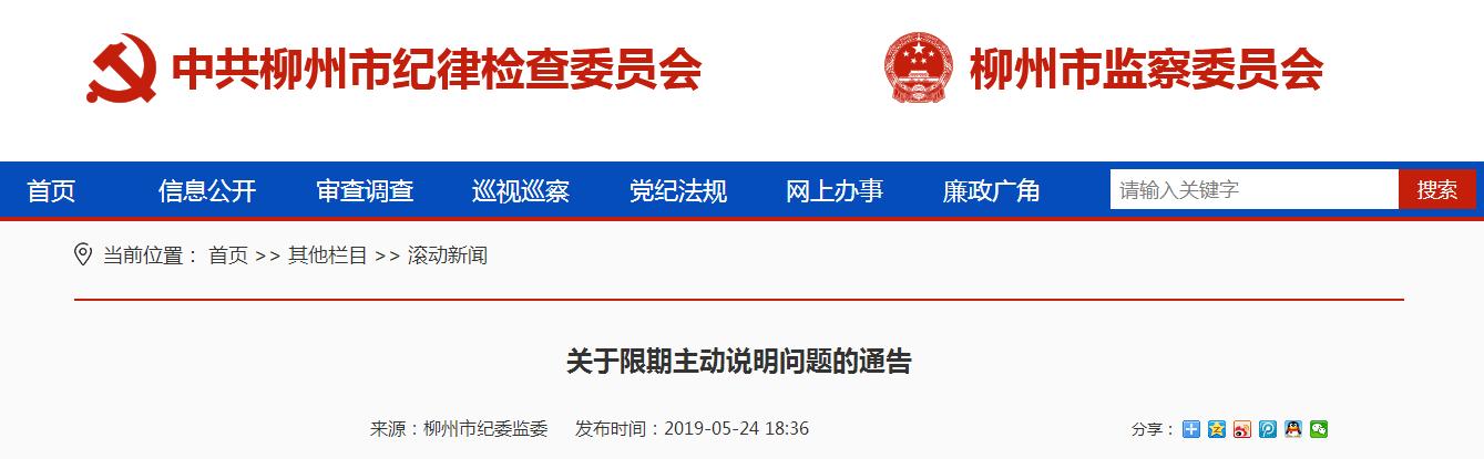 6月15日前坦白从宽!柳州市纪委监委将严查这些问题人员