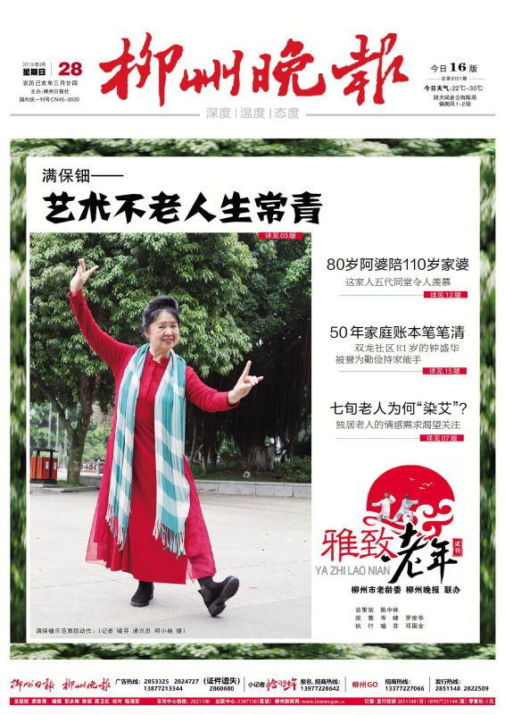 """《柳州晚报·雅致老年周刊》6月正式上线!欢迎加入 """"雅致团"""",结伴一起嗨"""