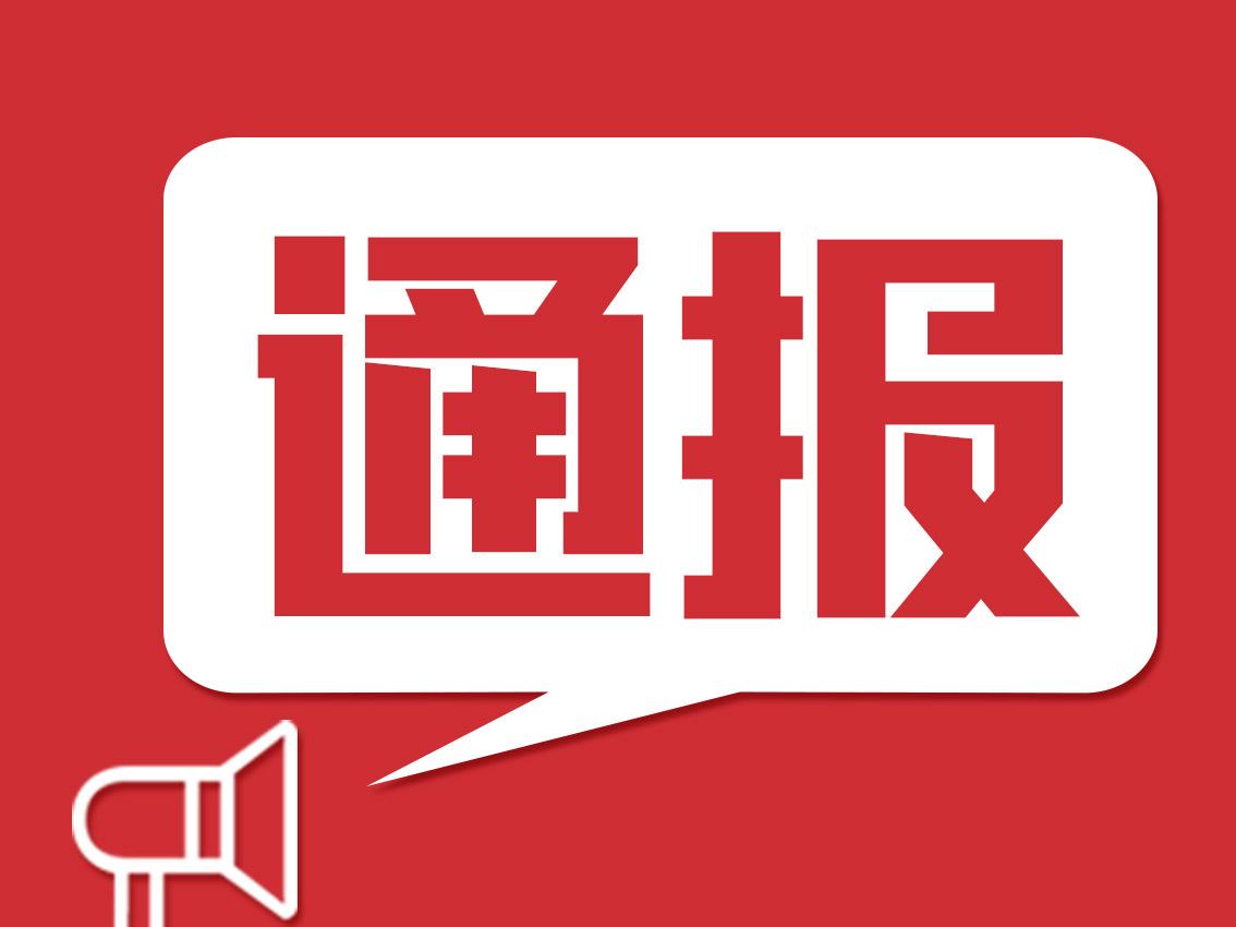 柳州市纪委最新点名通报!这三人被党内严重警告!