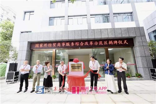 全國首個國家外經貿商事服務綜合改革示范區宣告落戶柳州