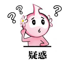 疑惑_1.png